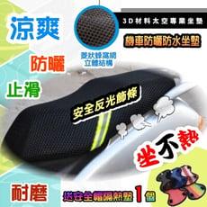 【機車族必備】3D機車防曬抗水坐墊(送安全帽墊)