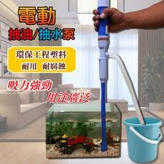 [居家車用]超省力電動抽水/抽油泵