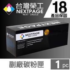 【台灣榮工】For CE270A/ 650A 黑色相容碳粉匣 適用於 HP 印表機