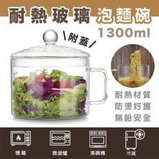 【CAXXA】1300ML耐熱玻璃泡麵碗附蓋子 微波爐冷藏適用