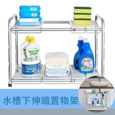 【漾美】耐重型可伸縮式水槽下置物架/雙層收納架/兩層廚房置物架(銀色)