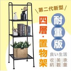 【漾美】第二代新型耐重版 四層置物架 收納架 層架