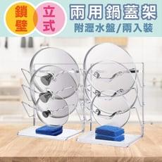 【漾美】鎖壁/立式兩用鍋蓋架 贈瀝水盤(2pcs/入)
