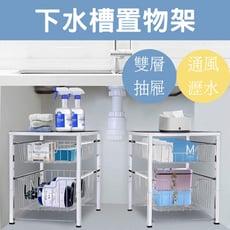 【漾美】耐重型雙層收納抽屜籃/抽屜置物架/下水槽收納架