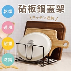 【漾美】耐重型鐵藝鍋蓋架/平底鍋架/砧板架/食譜架