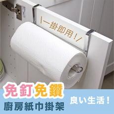 【漾美】免釘/免鑽廚房紙巾掛架