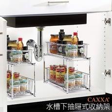【CAXXA】廚房浴室水槽下收納架置物架