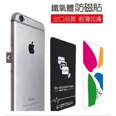 【漾美】外銷日本刷卡神器!手機防磁貼片 濾波片 抗干擾貼片(悠遊卡/一卡通/icash)
