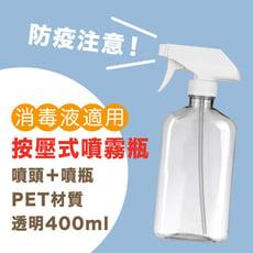 【漾美】防疫必備400 毫升透明PET塑膠補充瓶 噴霧瓶 噴瓶 分裝瓶 附白色按壓器