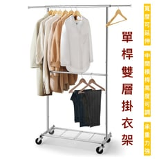 【CAXXA】雙層掛衣架鉻色