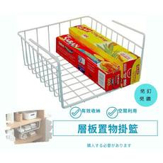 【漾美】耐重款桌下/櫥下/層板/隔板 置物掛籃收納籃 置物籃
