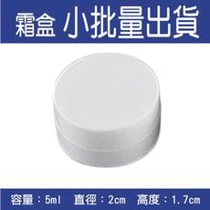 【空瓶 / 分裝瓶】面霜分裝盒/試用品分裝 /化妝品分裝瓶 /乳液瓶 /眼霜 -5ml(100入)