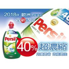 【Persil】超濃縮洗衣凝露-全效能 (50杯) 2.5L