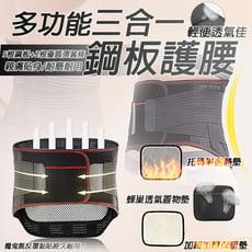 【樂取小舖】三合一 鋼板護腰 多功能 磁石 發熱 護腰 加壓 機能 護腰帶 透氣 支撐 D00698