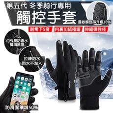 【樂取小舖】防寒 觸控 手套 防風 防水 保暖 戶外 防風 冬季 騎行 冬季 日本 D80108