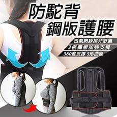 【樂取小舖】日本熱銷護腰 挺胸 束腹 鋁板 矯正 駝背 防止駝背彎腰  D00710