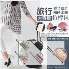 【樂取小舖】外出 拉桿包 拉桿袋 直排輪-組包 袋子  手提包 側背  旅行包 行李袋 D00166
