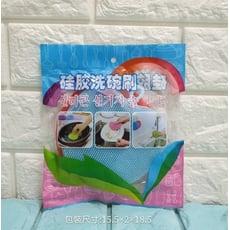 韓式2入硅膠洗碗刷 不沾油 清潔力強 耐磨 可當隔熱手套使用 刷鍋 洗碗 洗水果 環保安全 柔韌不易