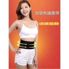 新款自發熱護腰帶 束腹 束腰 保暖腰 發熱腰帶 護腰 磁石熱敷 彈性極佳