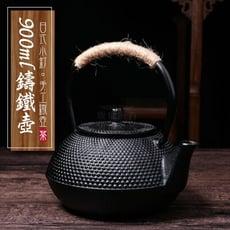 900ml鑄鐵壼 煮茶壺 煮水壺 鑄鐵茶壼 不銹鋼濾網