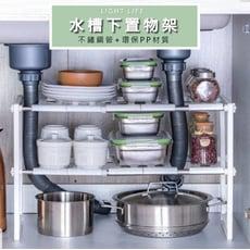 水槽下置物架 組裝輕鬆方便 可調節高低 伸縮 置物架 收納架 層架 水槽下 廚房用品 浴室收納 居家