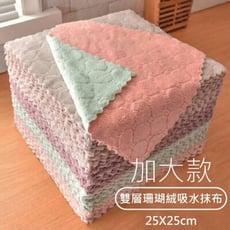 (5條一包)加大雙層珊瑚絨抹布 雙面雙色 吸水性好 柔軟親膚 不掉毛 清潔 居家 碗 鍋具 桌子 家