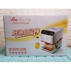 ViTO製油機榨油機智慧型養生家用榨油機(有慢磨功能) 廚房炒菜(另附慢磨機組件)