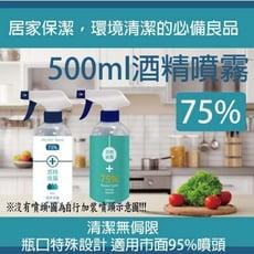75%酒精噴霧500ML 居家保潔 衛生 酒精噴霧 隨身攜帶 清潔