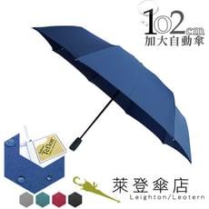 【萊登】雨傘 防撥水 加大傘面 自動傘 大雨可遮 102cm 鐵氟龍 Leighton (A950)