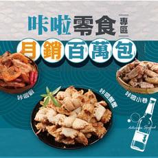 【海鮮主義】咔啦蝦/咔啦蟹/咔拉小卷 經典禮盒 共8包