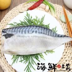 【海鮮主義】薄鹽鯖魚片