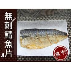 【海鮮主義】無刺鯖魚片(100g/包)