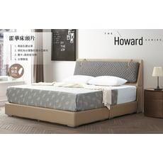 霍華5尺床頭片(另售6尺),大台北都會區免運費