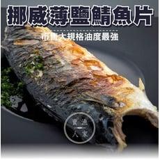 【賣漁人家™】挪威JUMBO薄鹽鯖魚片