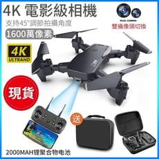 【一日達】空拍機 航拍機 無人機 4K高清航拍機1600萬像素雙攝像頭 空拍機 手機拍照高清可折疊