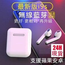 i9S無線藍芽耳機 自動連接 雙耳通話 藍芽5.0 i9s磁吸式耳機 適用安卓蘋果 送保護套+掛勾!