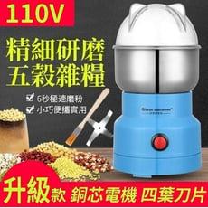 研磨機 磨豆機 新款磨粉機 磨咖啡豆機 五穀雜糧研磨機 家用小型電動超細打粉機中藥材粉碎機【現免運】