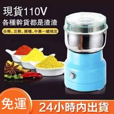 【免運】磨粉機 研磨機磨粉機粉碎機家用研磨機中藥材五谷雜糧電動磨粉機咖啡打粉機磨豆機110V可用