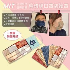 MIT製造精梳棉口罩防護罩