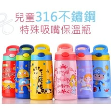 兒童316不鏽鋼特殊吸嘴保溫瓶