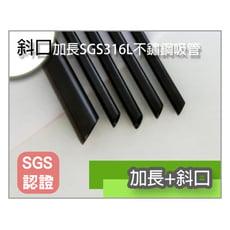 雙SGS316L1碳黑斜口好插不鏽鋼吸管11件組