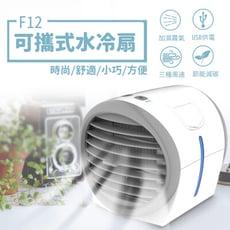 抗熱Suniwin尚耘迷你移動式水冷扇f12/輕巧桌上型冷氣/可攜式微型涼風扇/個人式空調
