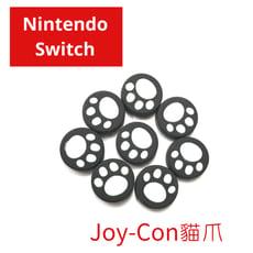 Switch joycon 貓爪 搖桿套 蘑菇頭 任天堂ns手把搖桿帽