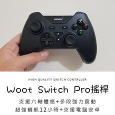 四代公司貨熱銷數千台>WOOT Switch手把 ns搖桿手把副廠switch pro無線控制器把手
