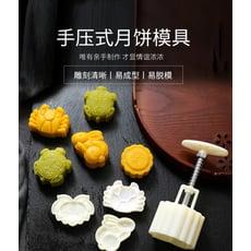 精選中秋月餅模具制作工具做模型印具冰皮綠豆糕點心烘焙手壓不粘家用
