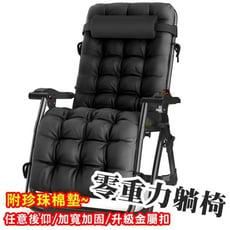 H&C 【零重力躺椅】(附枕頭、珍珠棉墊/加粗雙方管/金屬卡扣/鋼管支撐)摺疊椅/躺椅/折疊床/戶外