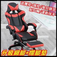 H&C【多功能電競椅】(後仰鎖定、帶擱腳墊、附腰頸双枕、強化五腳) 電競椅 沙發椅 電腦椅 辦公椅