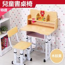 【彬彬小舖】 現貨供應『超值兒童書桌椅』特惠促銷款 多款顏色 可調節桌椅高度 學習桌 書櫃 書