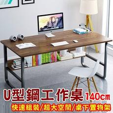 H&C【U型鋼工作桌 140*60】(快速組裝/大空間/桌下書架/加厚板材)電腦桌/辦公桌/書桌/桌