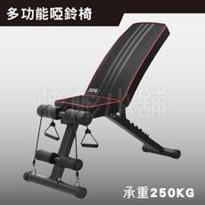 【彬彬小舖】【現貨供應 特價下殺 再送拉力繩】新款多功能啞鈴椅/健身椅 臥推椅 訓練椅 舉重椅 健腹